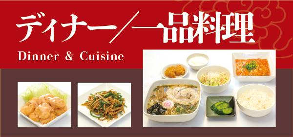 ディナー/一品料理