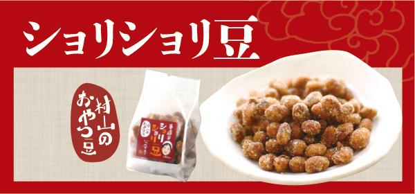 ショリショリ豆